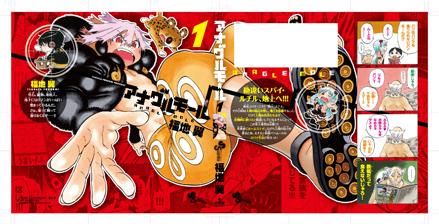 福地翼「アナグルモール」第1巻 本日発売!!_f0233625_13314139.jpg
