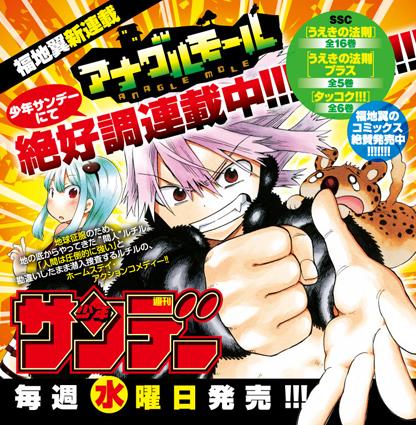 福地翼「アナグルモール」第1巻 本日発売!!_f0233625_16133072.jpg
