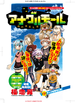 福地翼「アナグルモール」第1巻 本日発売!!_f0233625_1624080.jpg