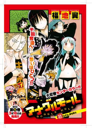 福地翼「アナグルモール」第1巻 本日発売!!_f0233625_16241997.jpg