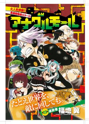 福地翼「アナグルモール」第1巻 本日発売!!_f0233625_16243078.jpg