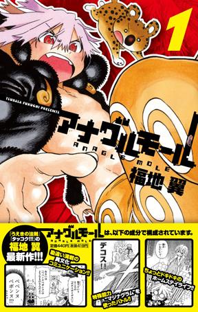 福地翼「アナグルモール」第1巻 本日発売!!_f0233625_16291468.jpg