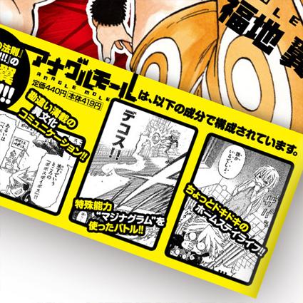 福地翼「アナグルモール」第1巻 本日発売!!_f0233625_164217.jpg