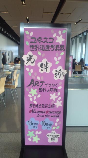 """絆 メッセージ・フロム・ザ・ワールド""""kizuna"""" message from the world「ARTでつなぐ~世界の平和」_a0053662_271094.jpg"""