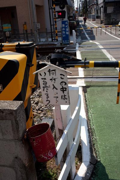 2012/03/16 椎名町界隈_b0171364_9464773.jpg