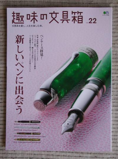 『趣味の文具箱vol.22』_e0200879_13394276.jpg