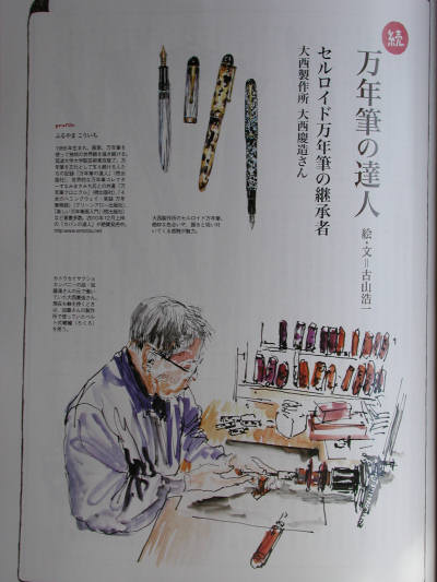 『趣味の文具箱vol.22』_e0200879_13433424.jpg