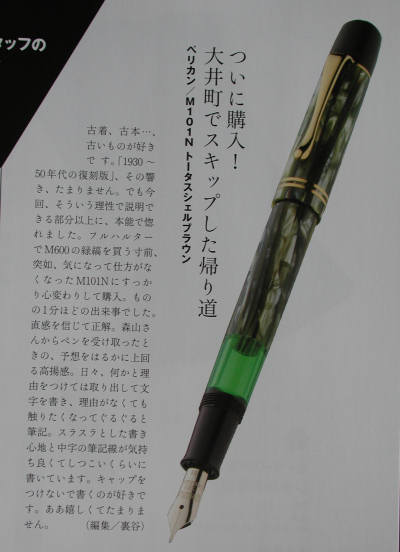 『趣味の文具箱vol.22』_e0200879_1345293.jpg