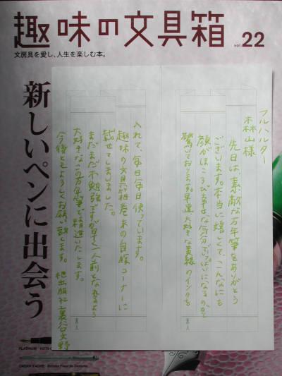 『趣味の文具箱vol.22』_e0200879_13454160.jpg