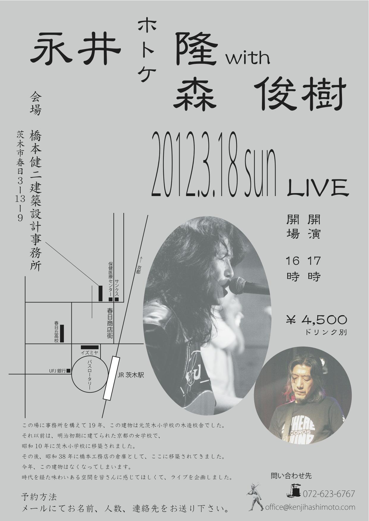 明後日18日は永井隆さんのライブです。_b0137082_10134239.jpg