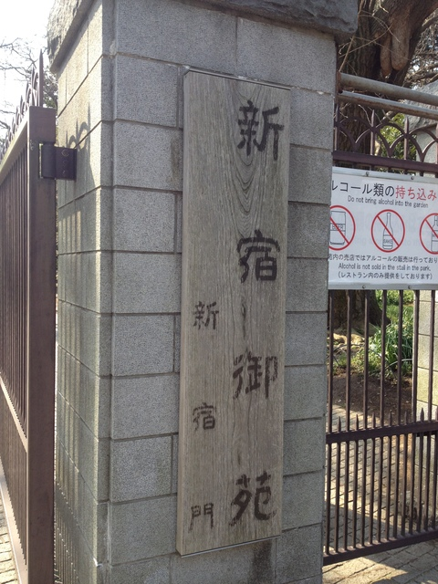 新宿御苑_b0172896_7382117.jpg
