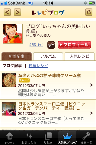 しめじとベーコンのスープスパ☆_d0104926_624628.png