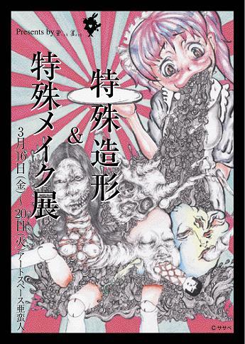 大阪展覧会巡り 2012.3/17_a0093332_21482381.jpg