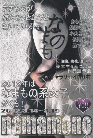 大阪展覧会巡り 2012.3/17_a0093332_229187.jpg