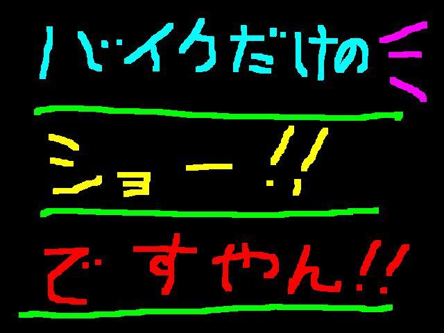 九州では開催してくれないの?ですやん!_f0056935_1713019.jpg