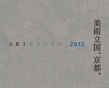 vol.866.アート京都2012に参加します_b0081338_181968.jpg