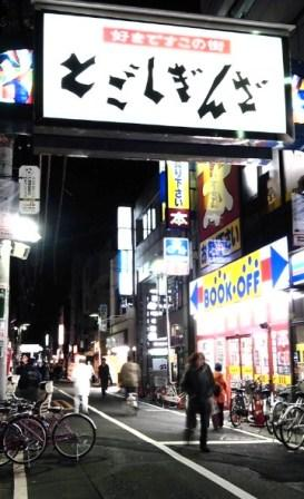 ぶら~り商店街の旅_d0246243_1508.jpg