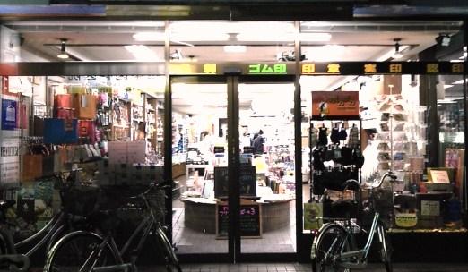 ぶら~り商店街の旅_d0246243_165076.jpg