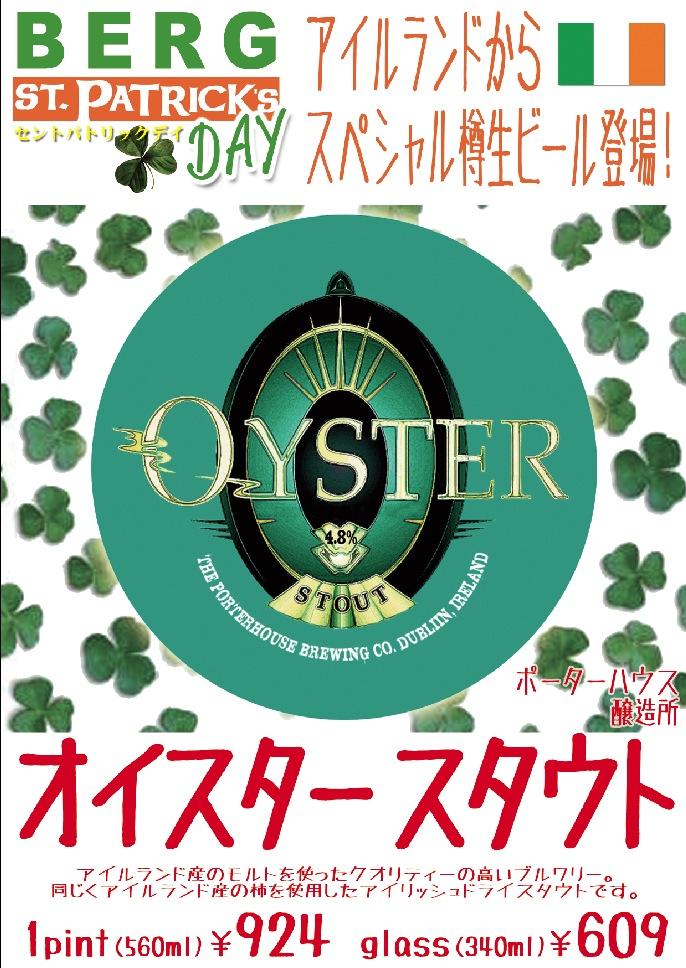 【アイルランドから】オイスタースタウト登場! #beer_c0069047_22395332.jpg
