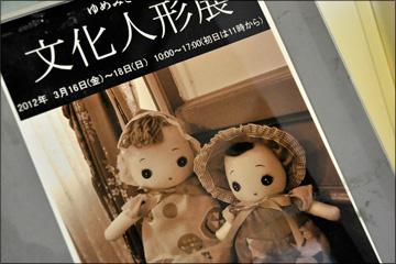 Webおじさん 塾生OBの「文化人形展」を訪ねる・・・_b0045453_17163625.jpg