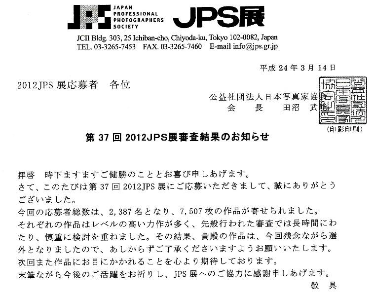 12年3月17日・JPS展_c0129671_1543477.jpg