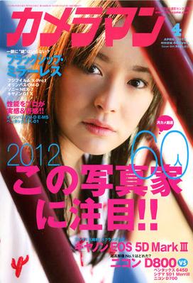 月刊カメラマン掲載_a0144779_2311826.jpg