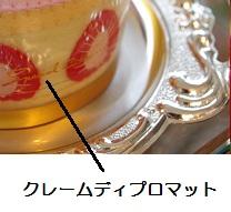④食べられるケーキ作り♪ Cream_b0187479_2017592.jpg