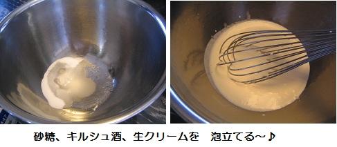 ④食べられるケーキ作り♪ Cream_b0187479_2043727.jpg