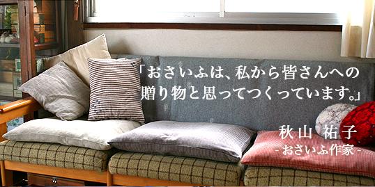 木村(秋山)祐子 革のおさいふ展_c0143683_1985928.jpg