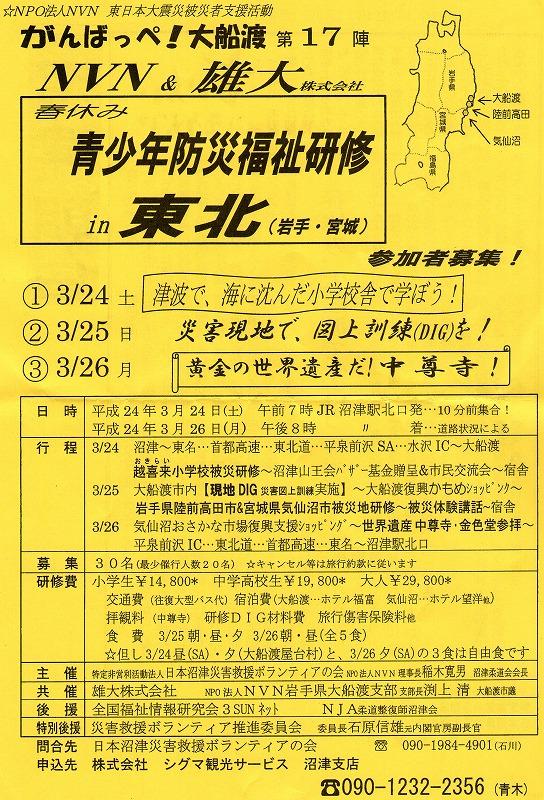 青少年防災福祉研修 in 東北!_d0050503_20565886.jpg