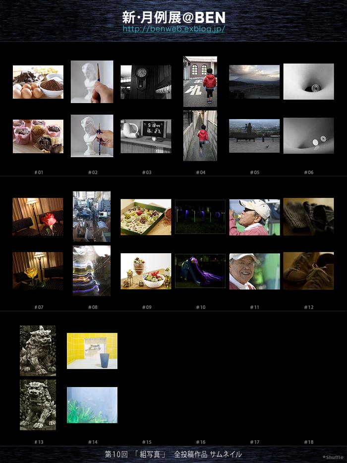 ●「新・月例展@BEN」2012年2月テーマ作品「組写真」が展示されています。●座布団賞いただきました。_a0037907_1005258.jpg