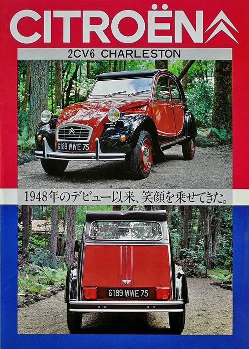 ◆Charleston.三越カタログ_b0242510_21502811.jpg