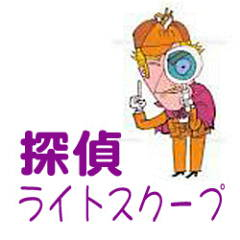 またですか…?!次回のUSTREAM生放送はRADIO-GAGA 「探偵ライトスクープ」…懲りない面々(笑)!_b0183113_1954048.jpg