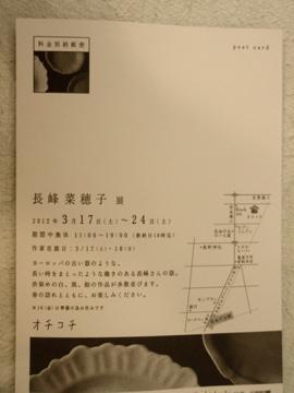 長峰菜穂子さんの個展ご案内_b0132442_18583260.jpg