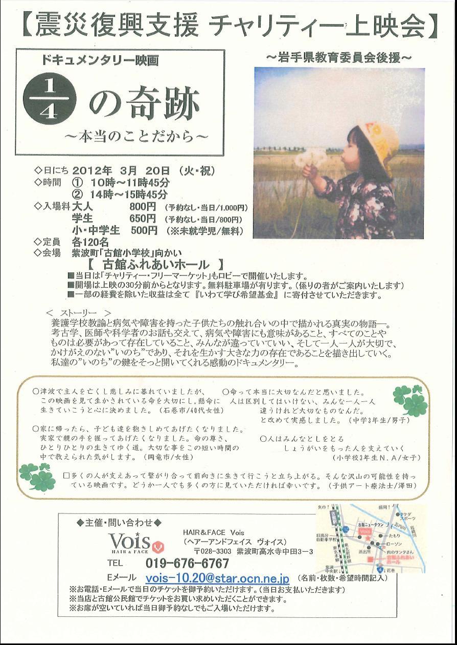 【ご案内】ドキュメンタリー映画『1/4の奇跡』_b0199244_19495523.jpg