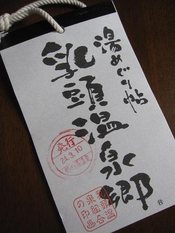 東北の旅:秋田③ 乳頭温泉めぐり_b0189489_14375070.jpg