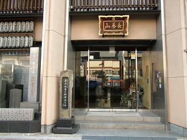 春慶寺 (亀戸散歩  大江戸散歩)_c0187004_8204927.jpg