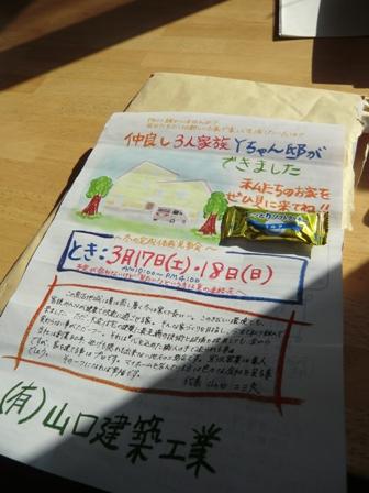 Yちゃん邸、明日!!_a0128408_18521314.jpg