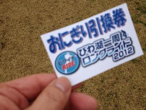 びわ湖一周ロングライド 2012_a0194908_6541598.jpg