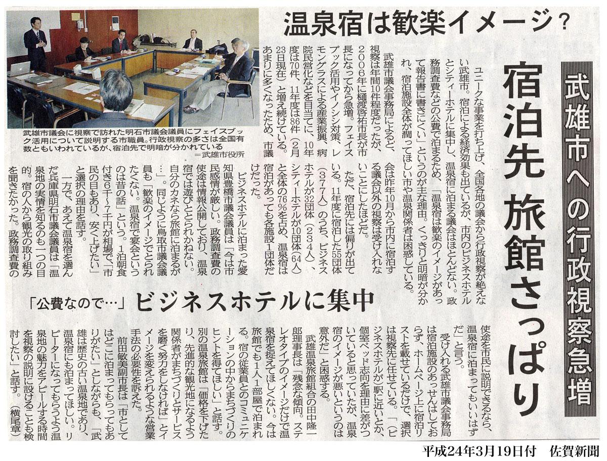 佐賀新聞の見出しはおかしい。_d0047811_2052452.jpg