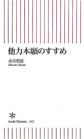 【新刊】水月昭道「他力本願のすすめ」_c0025115_1761252.jpg