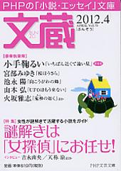 お仕事 「文蔵」2012年4月号 挿絵_b0136144_14559.jpg