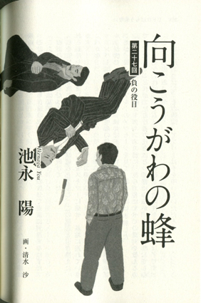 お仕事 「文蔵」2012年4月号 挿絵_b0136144_154580.jpg