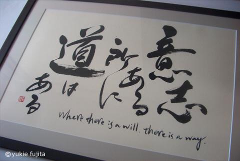 書作品「意志ある所に道はある」 : 兵庫県T邸_c0141944_231745.jpg