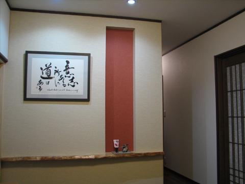 書作品「意志ある所に道はある」 : 兵庫県T邸_c0141944_23175432.jpg