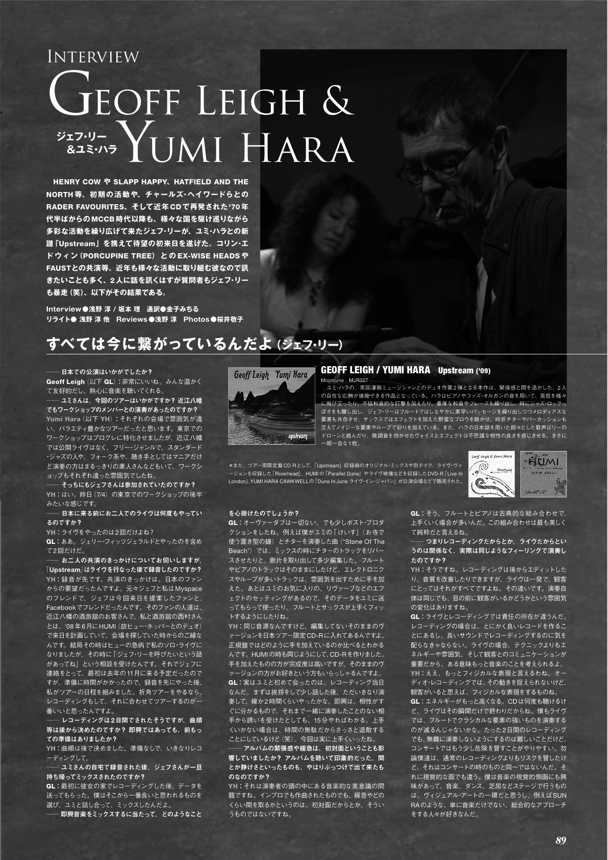 Reviews: Geoff Leigh & Yumi Hara <Reviews, interviews, articles>_c0129545_7232753.jpg