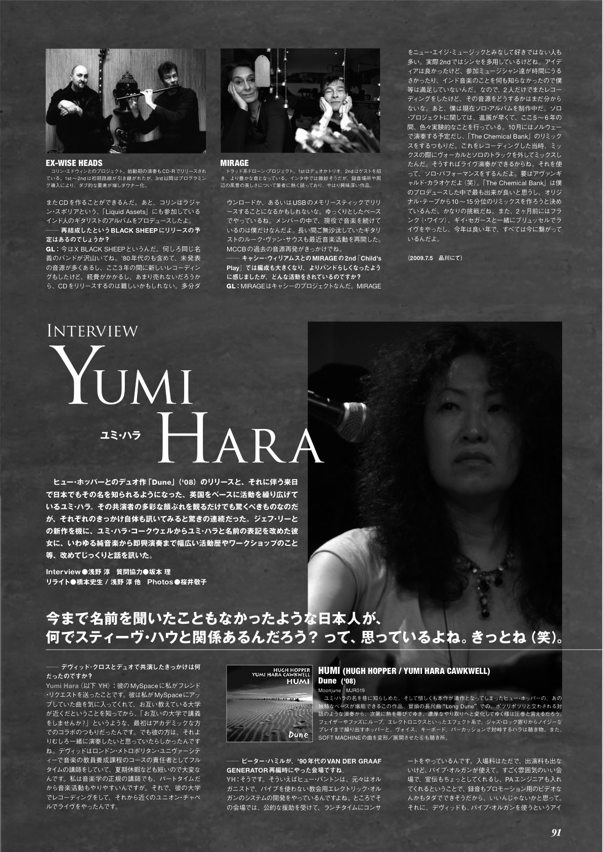 Reviews: Geoff Leigh & Yumi Hara <Reviews, interviews, articles>_c0129545_7241312.jpg