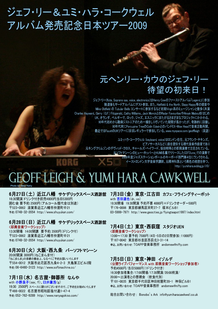 Reviews: Geoff Leigh & Yumi Hara <Reviews, interviews, articles>_c0129545_7262542.jpg