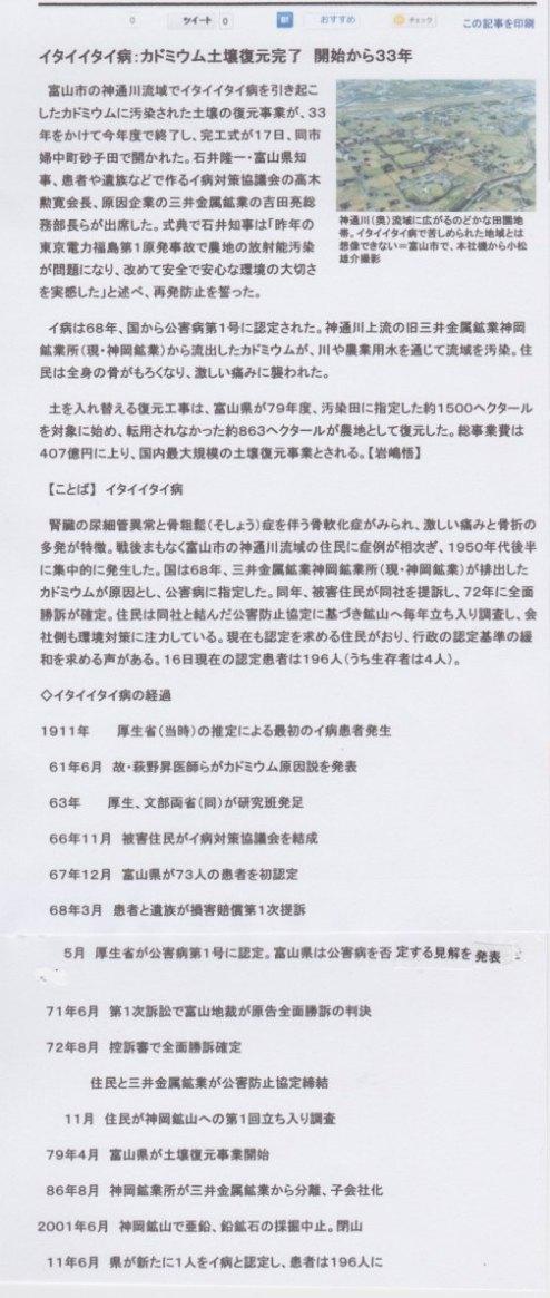 イタイイタイ病とフクシマ、そして徳山ダム審_f0197754_1593249.jpg