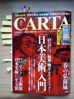 CARTA2012年陽春号_f0030155_8403341.jpg